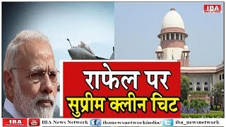 Supreme Court gives clean chit to Modi government on Rafal | IBA NEWS |