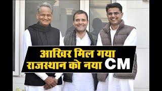 आखिर मिल गया राजस्थान को नया CM , देखिये कौन बना राजस्थान का सरताज