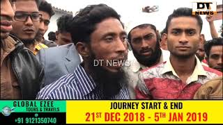 Indian Govt | Issuae Govt ID Cards To Rohingiya | Refugees | In Hyderabad- DT News