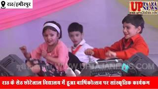 राठ में विद्यालय के वार्षिकोत्सव में दिखीं भारत की कई संस्कृतियां