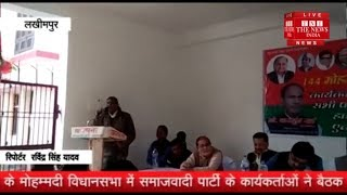 लखीमपुर खीरी के मोहम्मदी विधानसभा 144 मोहम्मदी सपा पार्टी के कार्यकर्ताओं ने  कार्यकारिणी बैठक