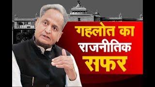 अशोक गहलोत का राजनीतिक सफर |ashok Gahlot |  DPK NEWS | Special Report