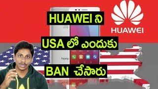 Huawei ని USA  లో ఎందుకు Ban చేశారు ?