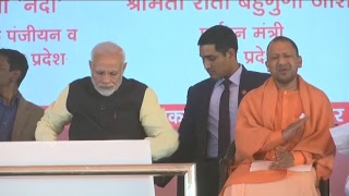 PM Modi inaugurates various development projects & address public meeting at Prayagraj, UP