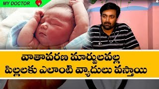 Health Tips for Children in Telugu I | Health Care Tips In Telugu I Kids Care I RECTV INDIA..