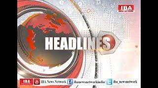 दिनभर की तमाम छोटी-बड़ी ख़बरें देखिए सिर्फ IBA NEWS NETWORK पर | RAJASTHAN | IBA NEWS |