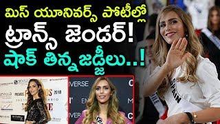 మిస్ యూనివర్స్ గా ట్రాన్స్ జెండర్ | Transgender Contests Miss Universe| Miss Universe | Angela Ponce