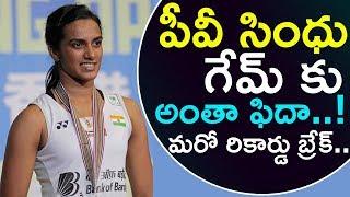 PV Sindhu Reaches BWF Finals | PV Sindhu Badminton | Top Telugu TV |