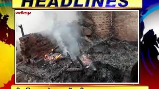 NEWS ABHITAK HEADLINES 16.12.2018