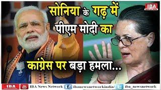 PM मोदी ने रामचरितमानस की चौपाई से दिया कांग्रेस को जवाब, कहा ... | Raibarely | IBA NEWS |