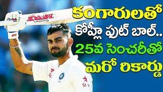 Virat Kohli Hits 25th Century | Kohli Equals Sachin's Record |India Vs Australia | Top Telugu TV |