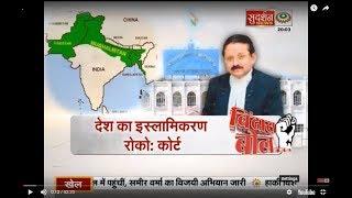 भारत को हिन्दुराष्ट्र घोषित करो : मेघालय हाई कोर्ट | #BindasBol सुरेश चव्हाणके जी के साथ