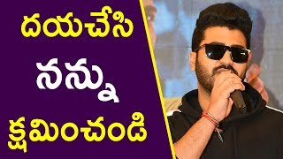 Sharwanand Speech At Padi Padi Leche Manasu Movie Trailer Launch | Sai Pallavi, Hanu Raghavapudi