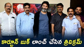 ONAVA Cartoon Book Launched by Director Trivikram Srinivas | ONAVA Cartoon Book