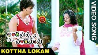 Andamaina Chandamama Movie Song - Kottha Lokam Full Video Song - Rakul Preet Singh, Nikeesha Patel