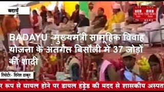 BADAYU -मुख्यमंत्री सामूहिक विवाह योजना के अंतर्गत बिसौली में 37 जोड़ों की शादी