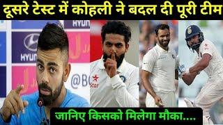 Australia Vs India 2nd Test: Kohli ने बदली पूरी टीम, Rohit Sharma को किया बाहर और नए खिलाड़ी को मौका