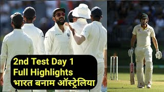 India Vs Australia 2nd Test Day 1 Highlights: अच्छी शुरुवात के बावजूद पिछड़ा ऑस्ट्रेलिया