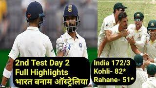 INDvAUS 2ndTest Day2 Highlights: Kohli और Rahane ने ऑस्ट्रेलिया को दिखाई औकात, देखें पूरी Highlights