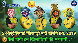 IPL 2019: Australia के 5 बड़े खिलाड़ियों ने आईपीएल से नाम लिया वापस, चिंतित हुए फ्रेंचाइजी