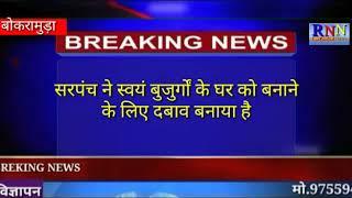 RNN NEWS CG 15 12 18/जांजगीर/बोकरामुड़ा/सरपंच की दबंगई फिर से गरीबो पे कहर बनकर सामने आई।