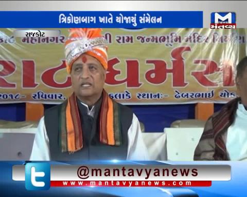 Rajkot: Virat Hindu Sammelan was organized for Ram Mandir issue