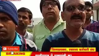 जाॅजगीर-चांपा स्वास्थ्य कर्मचारी क्यों बैठे है भूख हड़ताल पर cglivenews