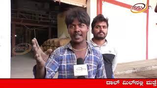 ದಾಲ್ಮಿಲ್ಗಳಲ್ಲಿ ದರೋಡೆ ಪ್ರಕರಣಗಳು ಹೆಚ್ಚಾಗುತ್ತಲ್ಲೇ. SSV TV NEWS 15/12/2018