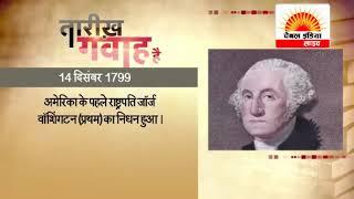आज का इतिहास , चैनल इंडिया लाइव   | 24x7 News Channel