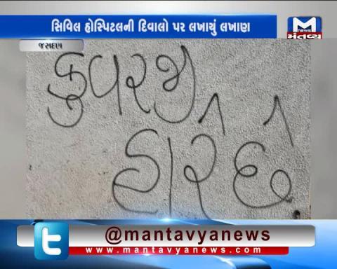 Jasdan: Texts written on wall of Civil Hospital against Jasdan Bypoll's Candidate Kunvarji Bavaliya