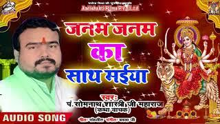 Pandit Somnath sastri maharaj का सुपरहिट देवी गीत - Janam Janam Ke Sath Maiya - Devi Geet