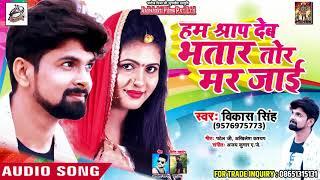 Bhojpuri Song - हम श्राप देब #भतार_तोर_मर_जाई - #Vikash_Singh - Bhatar Tor Mar Jaai - Bhojpuri Songs