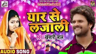 #Khesari_Lal_Yadav Superhit Bhojpuri Song | Yaar Se Lajali - यार से लजाली | Bhojpuri Songs 2018