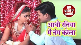 HD VIDEO - आधी रतिया में तंग करेला  - #Amresh_Kumar  - Digital Jawani  - Bhojpuri Songs