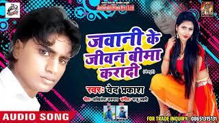 #Ved Prakash का New भोजपुरी #Special_Song - जवानी के जीवन बीमा करादी  - Bhojpuri  Song 2018