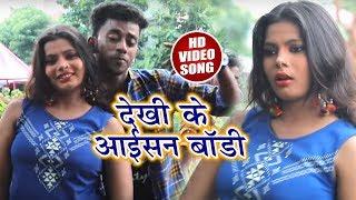 #Vijay Bhutali का New भोजपुरी Video Song 2018 - Dekhi ke Aeisan Body - देख़ी के आईसन बॉडी