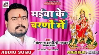 Pandit Somnath Sastri Maharaj का #New #Devi #Geet - मईया तेरी चरणों में - Bhojpuri Devi Geet