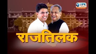 Ashok Gehlot और Sachin Pilot ने ली शपथ  | DPK NEWS