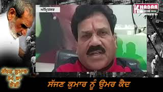 Sajjan Kumar ਨੂੰ ਸਜ਼ਾ ਤੇ Congress ਦਾ Reaction | Dr. Raj Kumar Verka