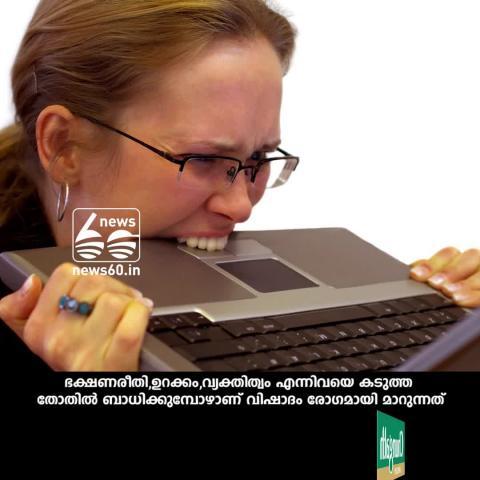വിഷാദരോഗം- എങ്ങിനെ തിരിച്ചറിയാം ,സഹായം തേടാം