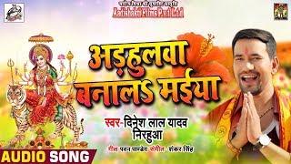"Dinesh Lal Yadav "" Nirhua "" का New Devi Geet - Adhulava Banala Maiya - Bhojpuri Devi Geet 2018"