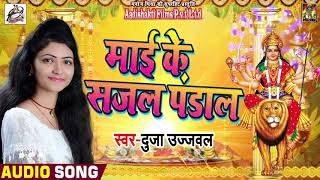 #Duja_Ujjawal का New भोजपुरी Devi Geet - Maai Ke Sajal Pandal - Bhojpuri  Navratri Songs 2018 video - id 37199d9c7830cd - Veblr Mobile