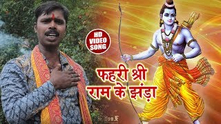 Hd Video - Fahri Shriram Ke Jhanda - Om Magahiya - New Bhojpuri Bhakti song 2018