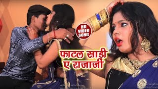 #Ujjwal _Ujala का जबरदस्त Bhojpuri Video Song | फाटल साड़ी ए राजाजी | New Bhojpuri Song 2018