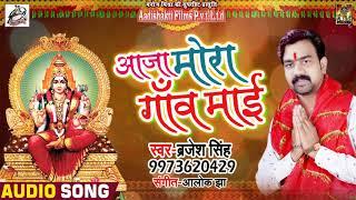 #Barjesh_Singh का 2018 का भावपूर्ण  Bhojpuri #देवी_गीत - आजा मोरा गांव माई - Navratri Songs