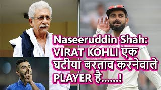 Naseeruddin Shah Says VIRAT KOHLI Is Worst Behaved Player In Cricket