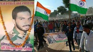 पुलवामा आतंकी हमले के दौरान शहीद हुए किशन सिंह राठौड़ की अंतिम यात्रा की एक झलक