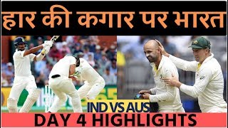 India Vs Australia 2nd Test, Day 4 Highlights: India stare at Big defeat । INDIAVOICE
