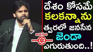 దేశం కోసమే కలకన్నాను | Pawan Kalyan Dallas Speech | Janasena Pravaasa Garjana | Top Telugu TV |