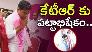 కేటీఅర్ కు పట్టాభిషేకం.|KTR Taking Charge As TRS Working President|KTR Pattabhishekam|Top Telugu TV|